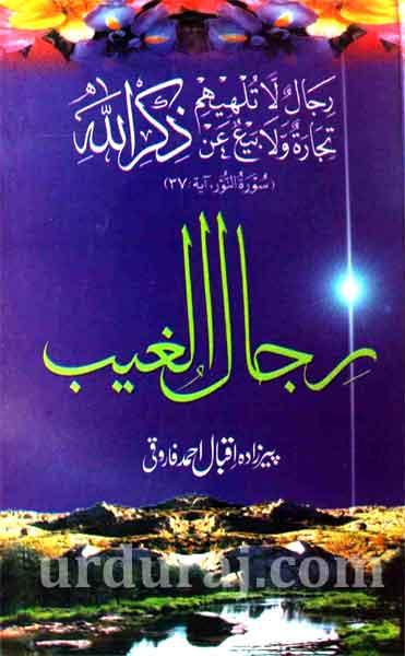 Islamic Urdu Books Online Free