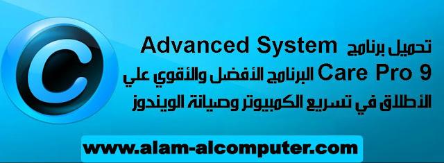 تحميل برنامج Advanced System Care Pro 9 البرنامج الأفضل والأقوي علي الأطلاق في تسريع الكمبيوتر وصيانة الويندوز