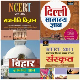 Buy Educational & Exams Books starts at Rs.28: Buy To Earn