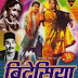 Bidesiya----Bhojpuri Film