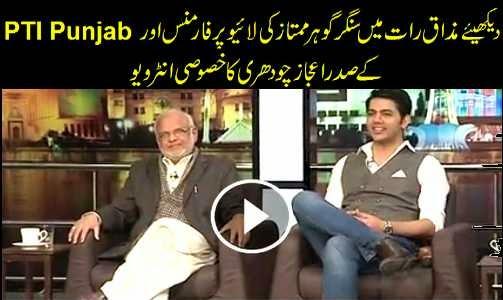 Dunya TV Mazaq Raat Latest Episode 2nd February 2015
