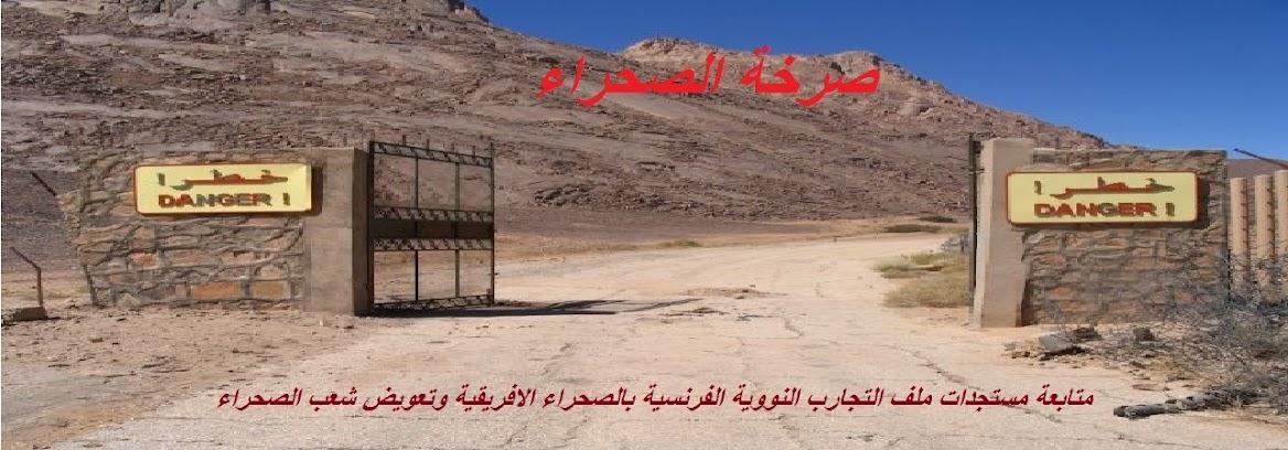 صرخة الصحراء