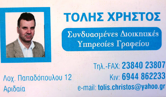 ΛΟΓΙΣΤΙΚΟ ΓΡΑΦΕΙΟ ΤΟΛΗΣ ΧΡΗΣΤΟΣ