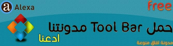 حمل tool bar مدونتنا