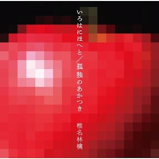 Ringo Shiina - Irohanihoheto いろはにほへと / Kodoku no Akatsuki 孤独のあかつき