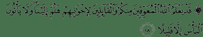Surat Al Ahzab Ayat 18