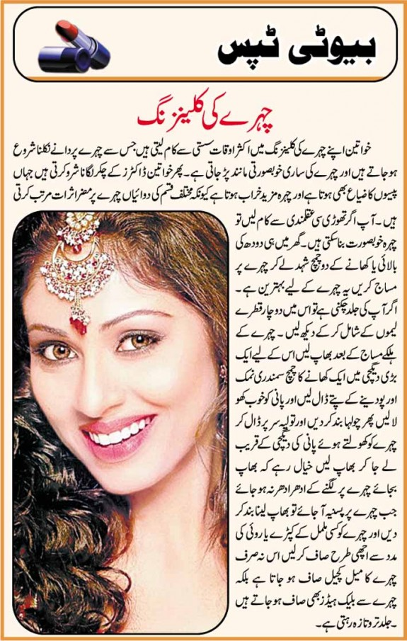 Beauty Tips Info: Beauty Tips Urdu