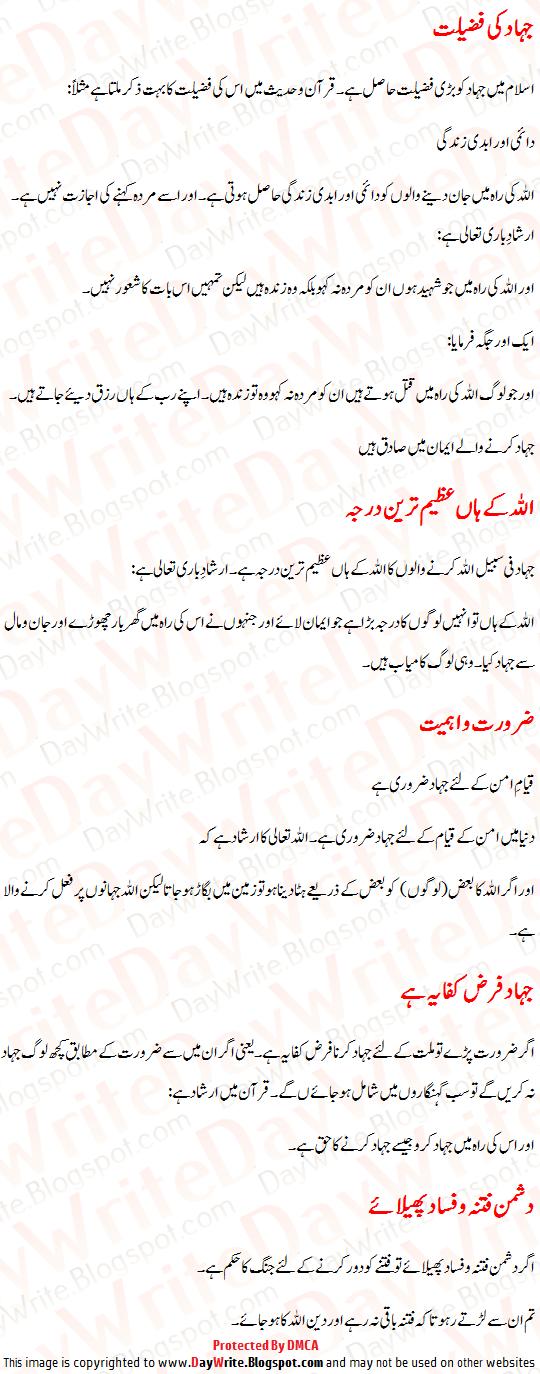 essay on jihad in urdu Jihad E Musalsal Urdu Essay Writing – 672756