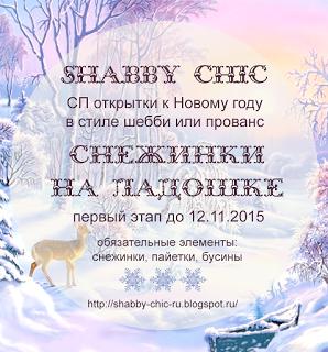http://shabby-chic-ru.blogspot.ru/2015/11/1.html