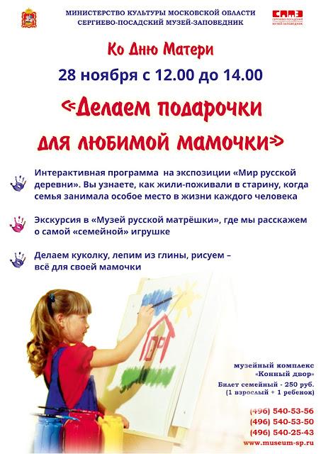 к Дню матери, который установлен в России в последнее воскресенье ноября.