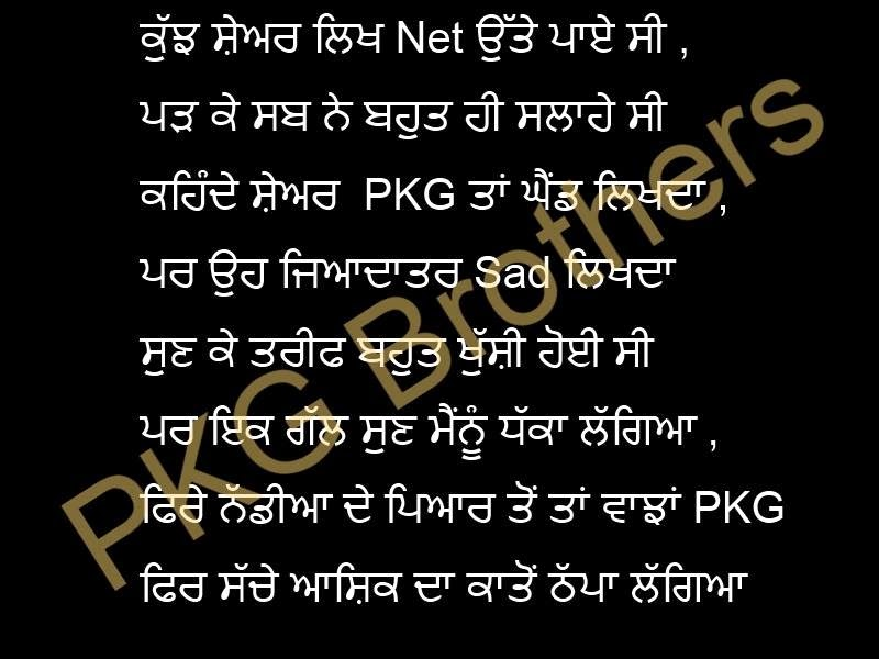 Punjabi Shayri By PKG Brothers