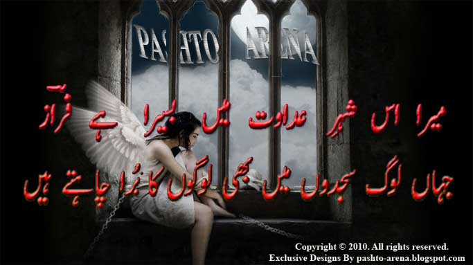 Urdu Poetry Nice And Amazing Editing Unique Background
