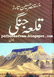 Urdu travel story of Qillah Jungi