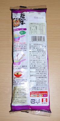 【五木食品】熊本黒マー油とんこつラーメン