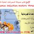 كتاب صيانة المحركات الحثية ثلاثية الأوجه pdf Maintenance induction motors three-phase