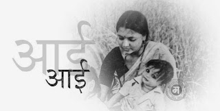 Mother's Day, Aai