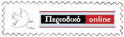 ΠΕΡΙΟΔΙΚΟ on-line
