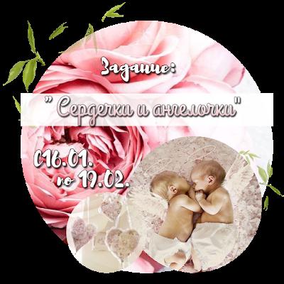 """+++ Задание: """"Сердечки и ангелочки"""" до 19/02"""