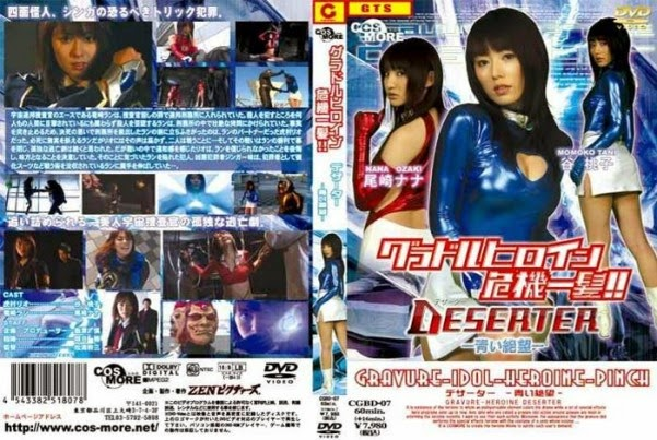 CGBD-07 Super Heroine Saves the Crisis !! Deserter – Blue Despair, Nana Ozaki, Momoko Tani