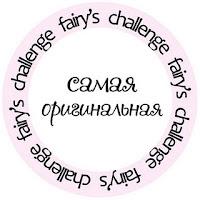 Fairys Challenge