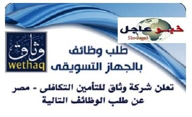 اعلان وظائف الجهاز التسويقى شركة وثاق للتامين التكافلى مصر منشور اليوم