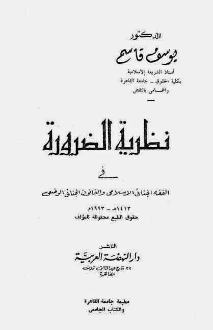 نظرية الضرورة في الفقه الجنائي الإسلامي والقانون الجنائي الوضعي - يوسف قاسم