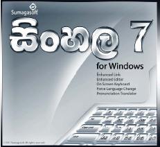 Sinhala Typing Software and Free Tools Download | Geek Kuppiya