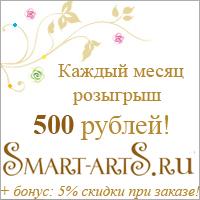 Конфетка от Smart-artS.ru: июнь