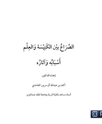 الصراع بين الكنيسة والعلم أسبابه وآثاره - احمد آل سرور الغامدي