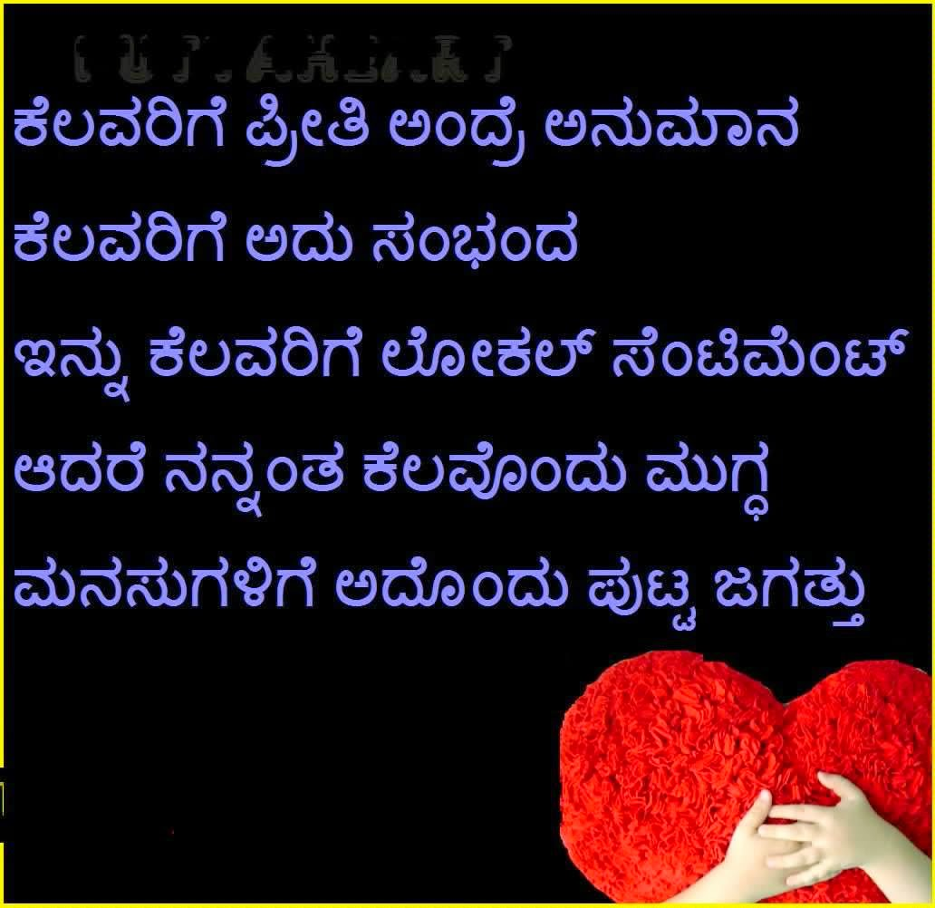 Kannada Love Quotes QuotesGram