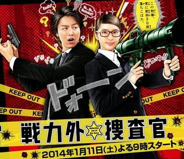 [ドラマ] 戦力外捜査官 (2014)