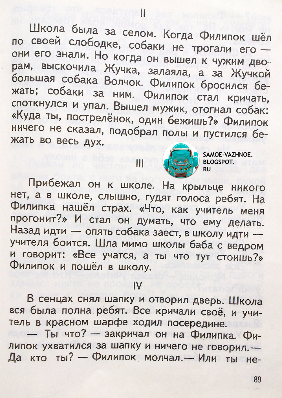 Учебник родная речь 1 класс СССР
