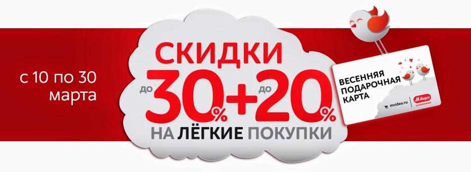 """Скидки до 30% + до 20% с """"Весенними подарочными картами"""""""