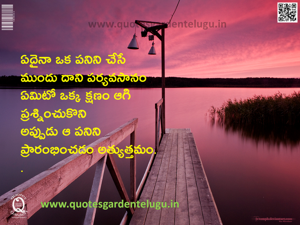 Latest Best Telugu inspiring quotes with beautiful images and wall papers