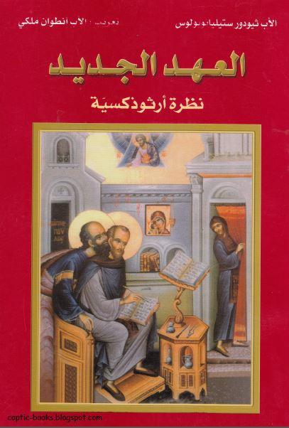 العهد الجديد نظرة ارثوذكسية - الاب ثيودور ستيليانوبولس - تعريب الاب انطوان ملكي