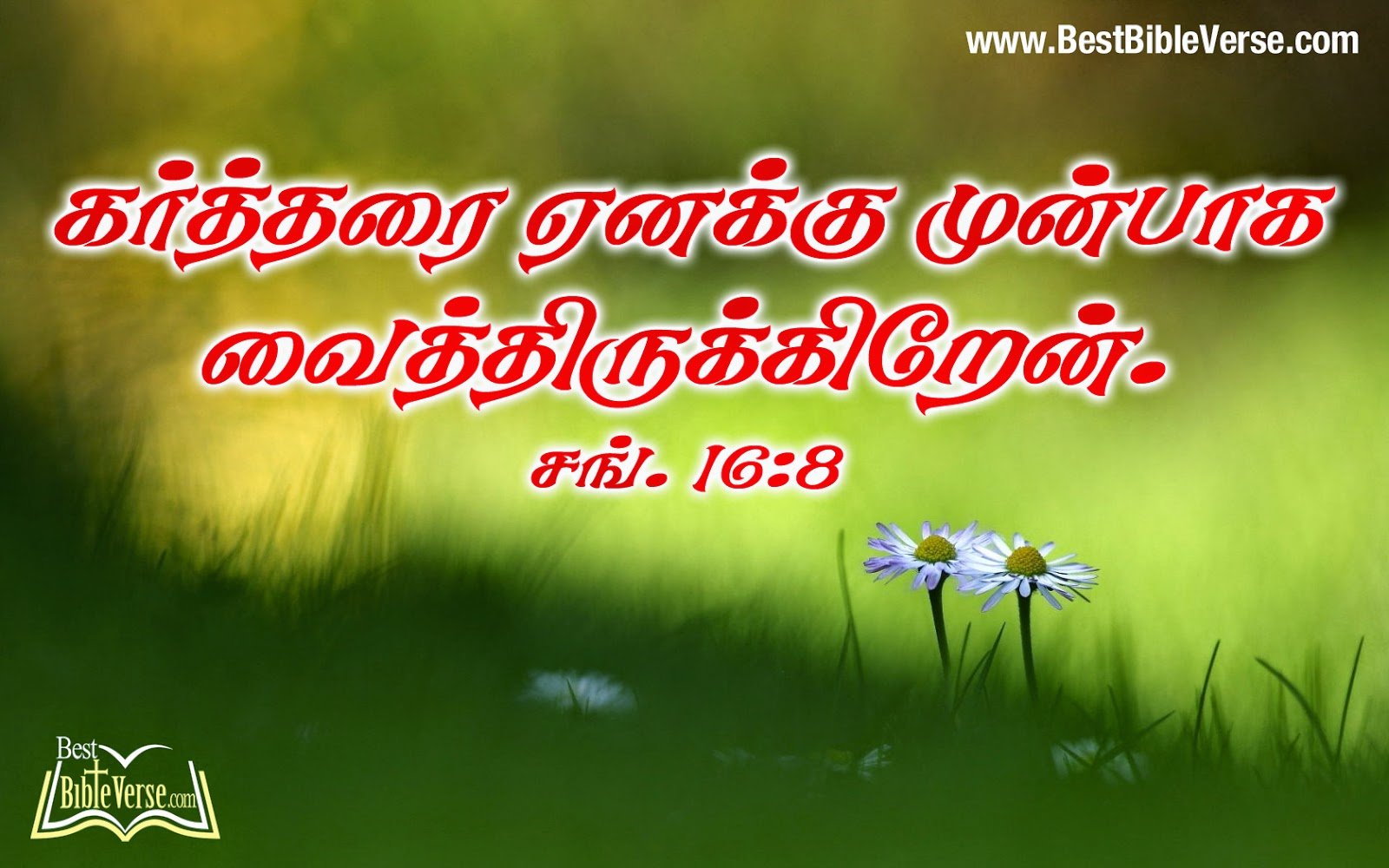Tamil Christian Wallpapers
