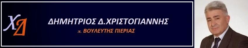 Δημήτριος Δ.Χριστογιάννης