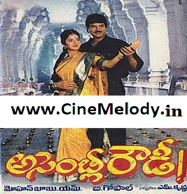 Assembly Rowdy Telugu Mp3 Songs Free  Download  1991