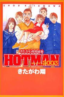ホットマン2003 きたがわ翔短編集