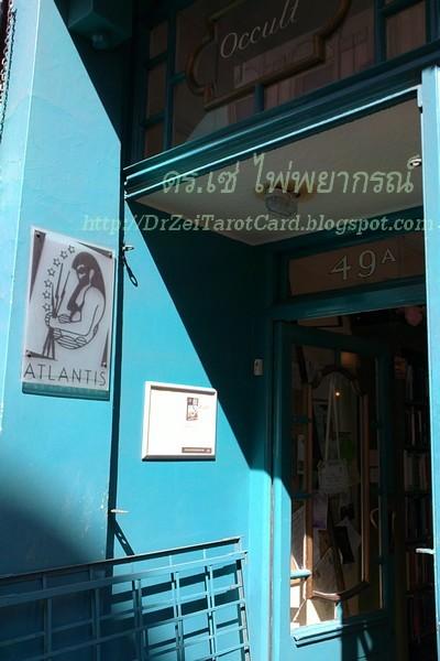 หน้าร้าน Atlantis แอตแลนติส