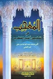 كتاب المعجب فى تلخيص اخبار المغرب  لأبى محمد عبدالواحد بن على المراكشى