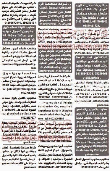 وظائف خالية فى القاهرة متنوعة