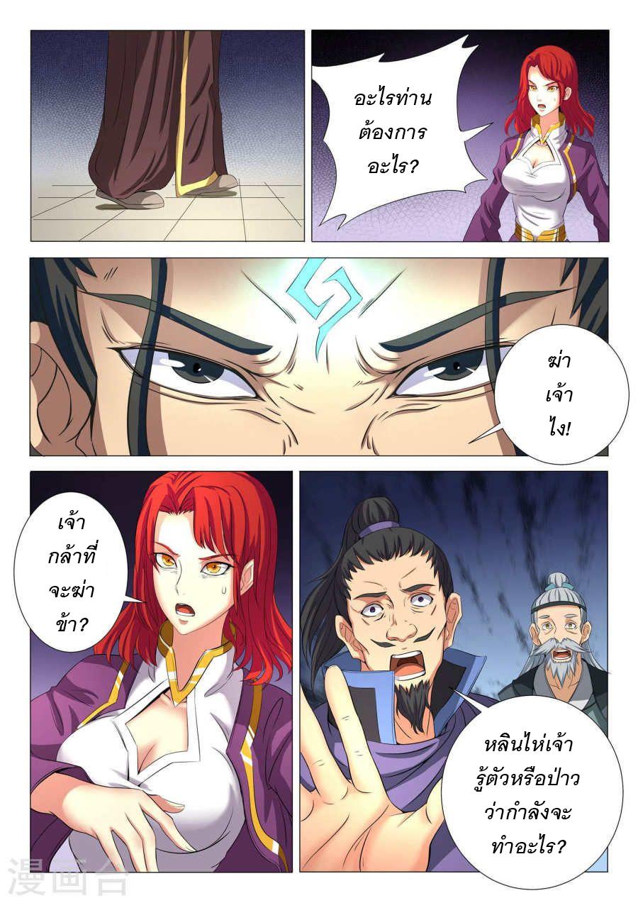 God of Martial Arts ตอนที่ 56 TH แปลไทย