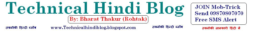 Technical Hindi Blog