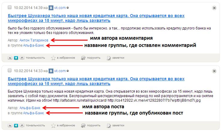 Мониторинг всех постов и комментариев отдельных страниц и групп ВКонтакте и Facebook