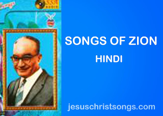Listen to hindi Christian worship songs online