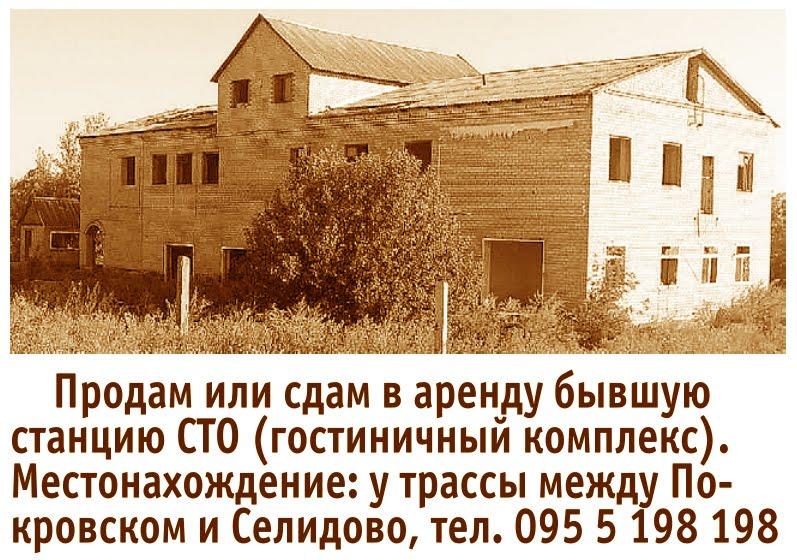 Здание у трассы продается/сдается