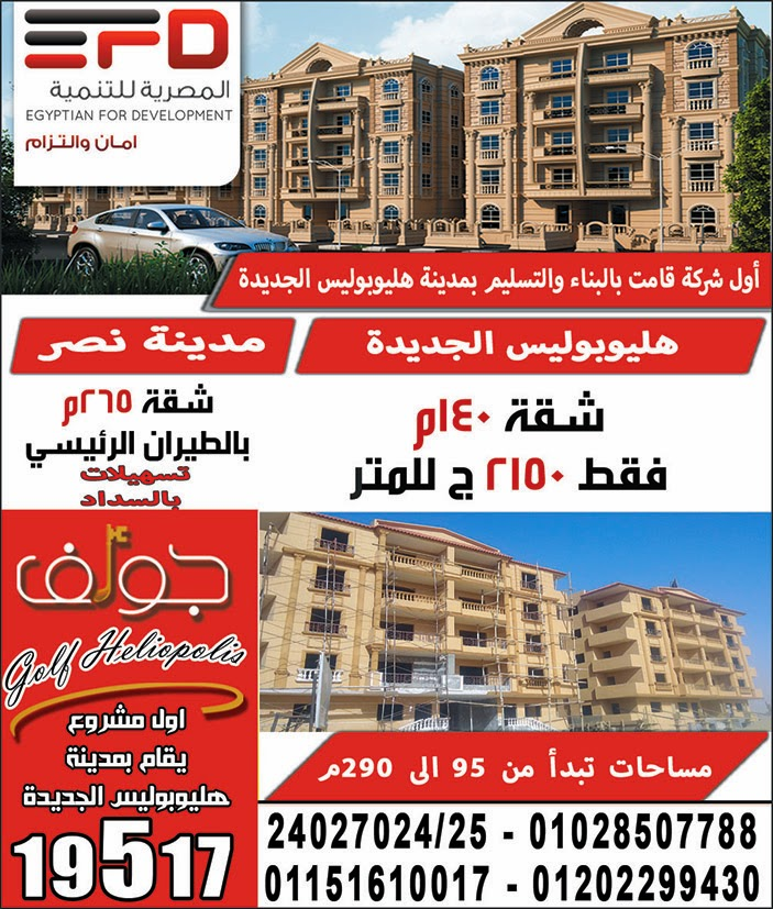 properties in new heliopolis city and nasr city