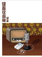 健吾收音機 1