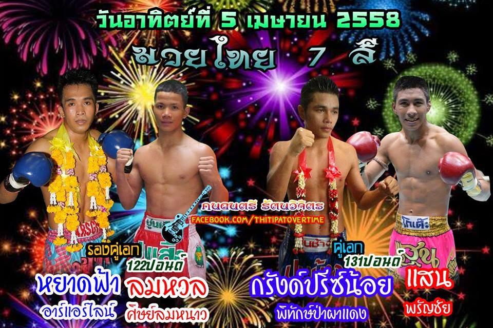 วิจารณ์มวยไทย ศึกมวยไทย 7 สี วันอาทิตย์ที่ 5 เมษายน 2558